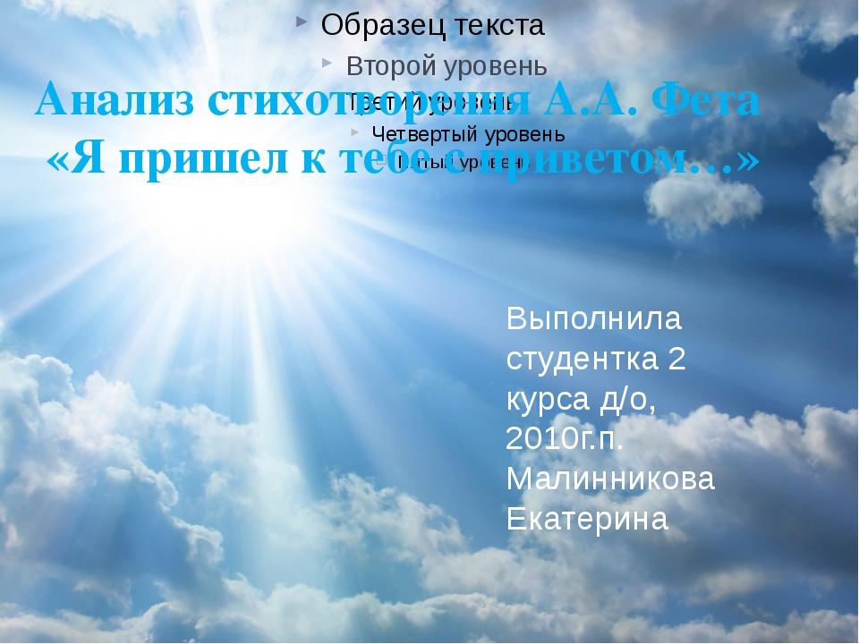 Анализ стихотворения А.А. Фета «Я пришел к тебе с приветом…» Выполнила студе...