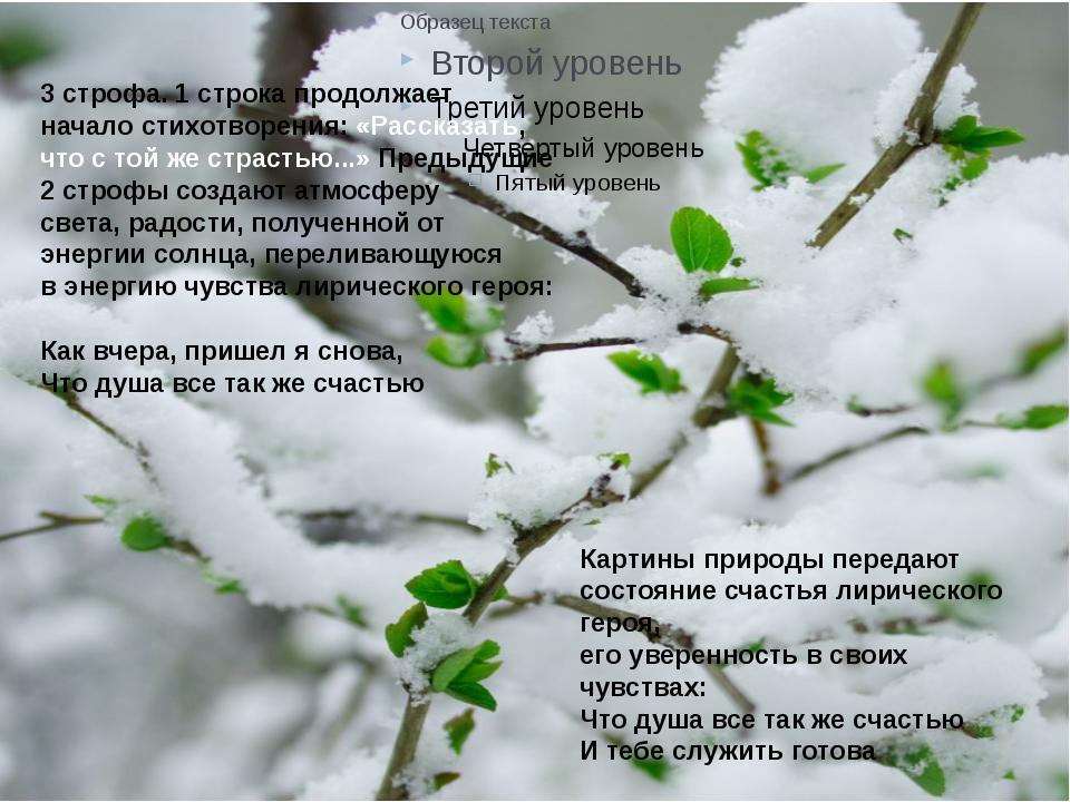 3 строфа. 1 строка продолжает начало стихотворения: «Рассказать, что с той ж...
