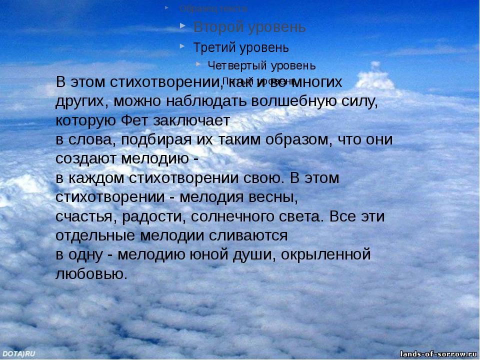в этом стихотворении, как и во многих других, мы наблюдаем волшебную силу, к...