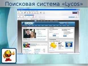 Поисковая система «Lycos»