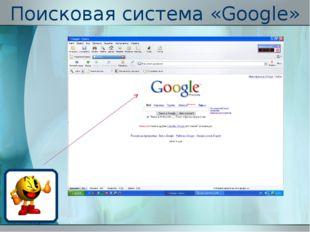 Поисковая система «Google»