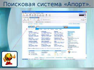 Поисковая система «Апорт».