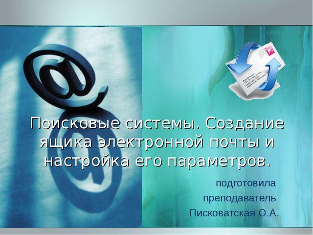 Поисковые системы. Создание ящика электронной почты и настройка его параметр...