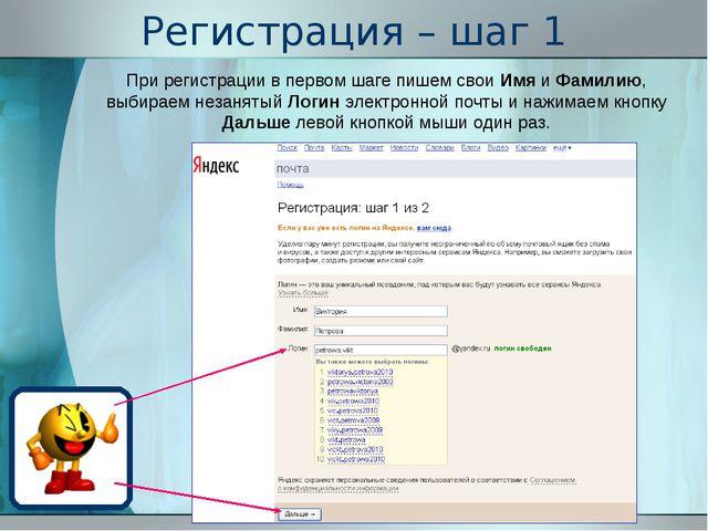 Регистрация – шаг 1 При регистрации в первом шаге пишем свои Имя и Фамилию, в...
