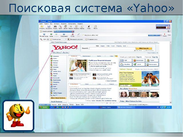 Поисковая система «Yahoo»