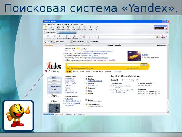 Поисковая система «Yandex».