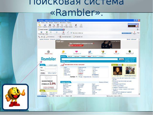 Поисковая система «Rambler».