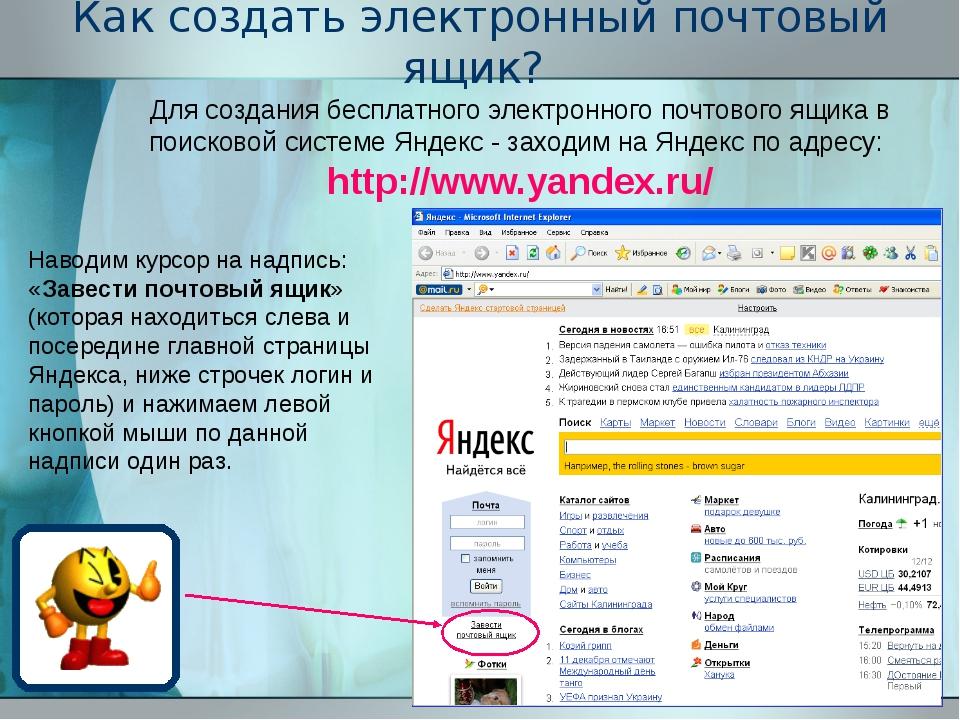 Как создать электронный почтовый ящик? Для создания бесплатного электронного...