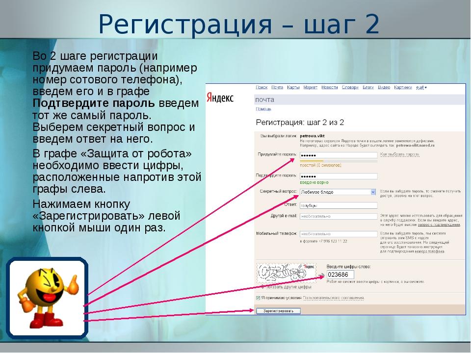 Во 2 шаге регистрации придумаем пароль (например номер сотового телефона), вв...