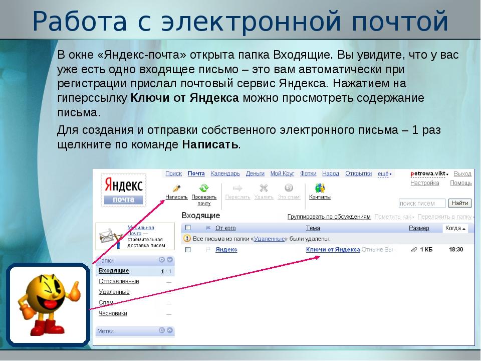 Работа с электронной почтой В окне «Яндекс-почта» открыта папка Входящие. Вы...