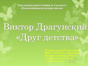 Учитель высшей категории МБОУ СОШ №8 с. Левокумка Минераловодского района С