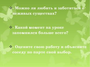 - Можно ли любить и заботиться о неживых существах? - Какой момент на уроке з