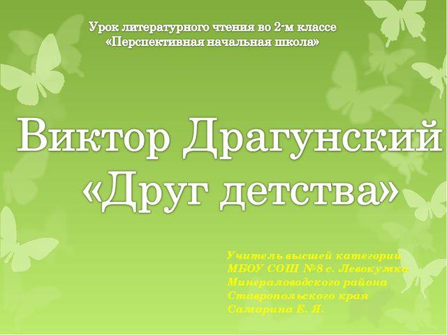 Учитель высшей категории МБОУ СОШ №8 с. Левокумка Минераловодского района С...
