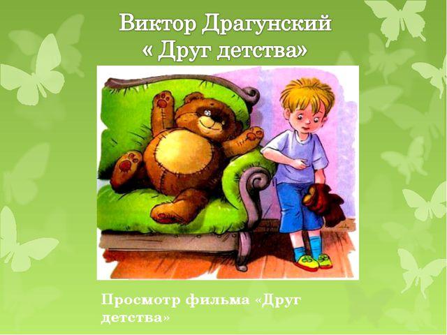 Просмотр фильма «Друг детства»