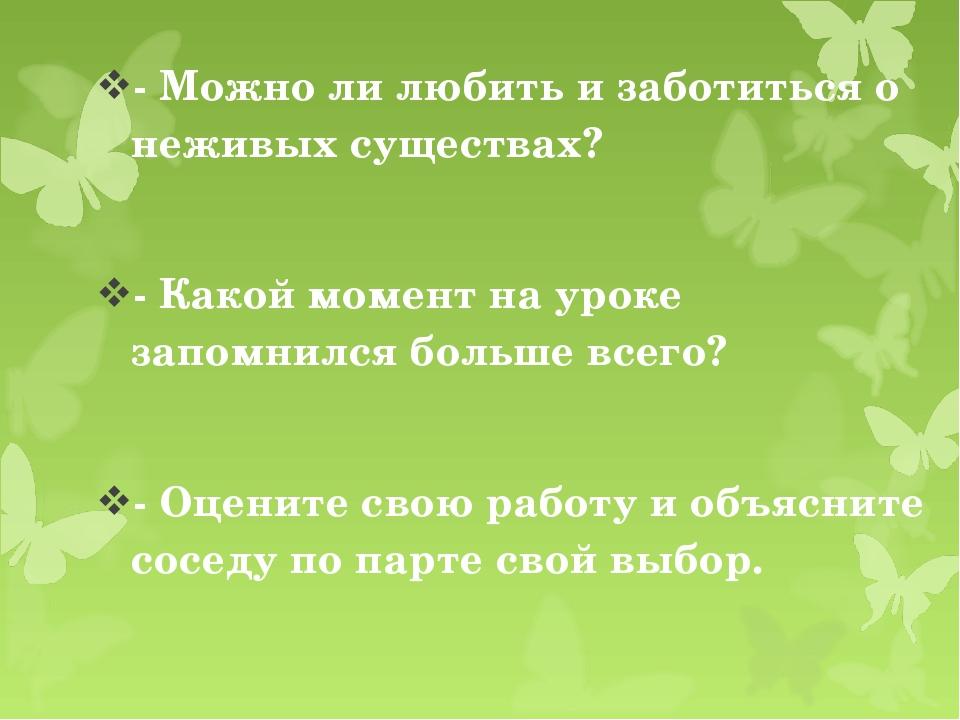 - Можно ли любить и заботиться о неживых существах? - Какой момент на уроке з...