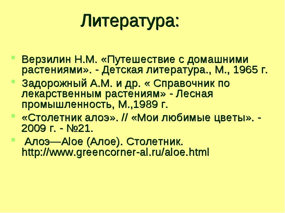 Литература: Верзилин Н.М. «Путешествие с домашними растениями». - Детская ли...