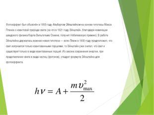 Фотоэффект был объяснён в 1905 году Альбертом Эйнштейном на основе гипотезы М