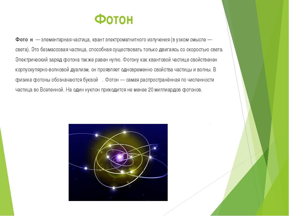 Фотон Фото́н — элементарная частица, квант электромагнитного излучения (в уз...