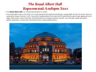 The Royal Albert Hall Королевский Альберт Холл The Royal Albert Hall is a con