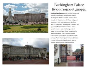 Buckingham Palace Букингемский дворец Buckingham Palace is the London home an