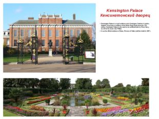Kensington Palace Кенсингтонский дворец Kensington Palace is a royal residenc