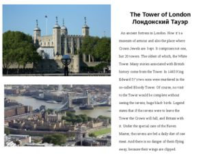 The Tower of London Лондонский Тауэр An ancient fortress in London. Now it's