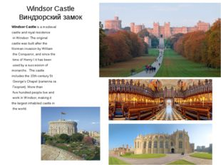 Windsor Castle Виндзорский замок Windsor Castle is a medieval castle and roya