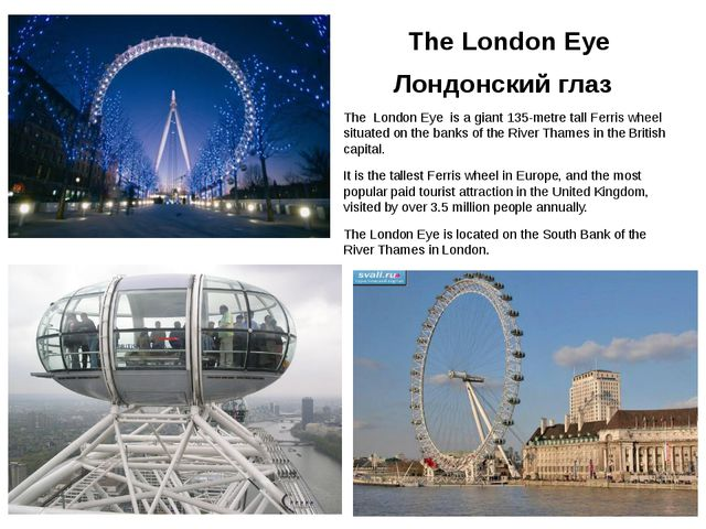 The London Eye Лондонский глаз The London Eye is a giant 135-metre tall Ferr...