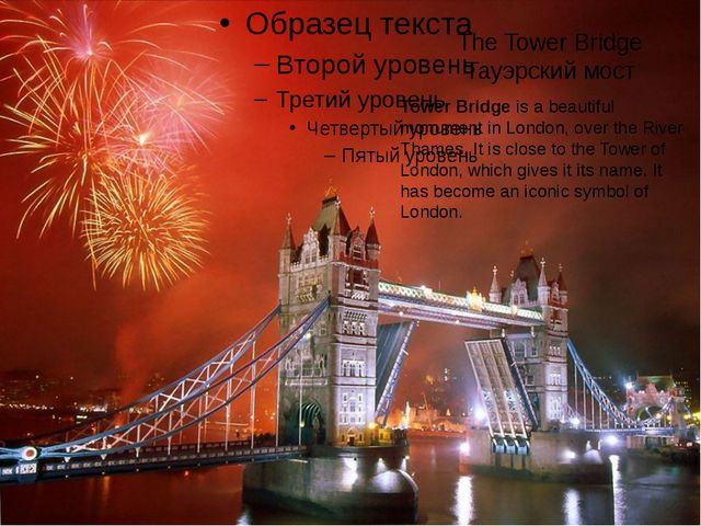 The Tower Bridge Тауэрский мост Tower Bridge is a beautiful monument in Londo...