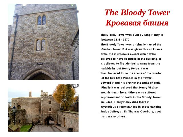 The Bloody Tower Кровавая башня The Bloody Tower was built by King Henry III...