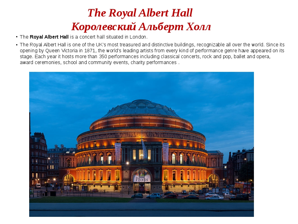 The Royal Albert Hall Королевский Альберт Холл The Royal Albert Hall is a con...