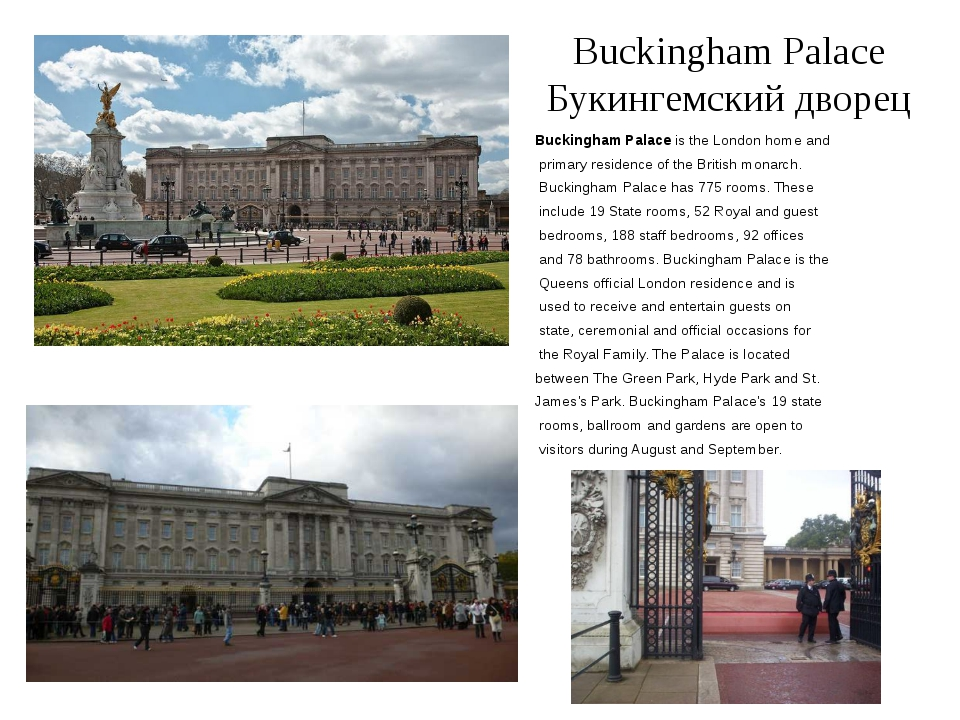 Buckingham Palace Букингемский дворец Buckingham Palace is the London home an...