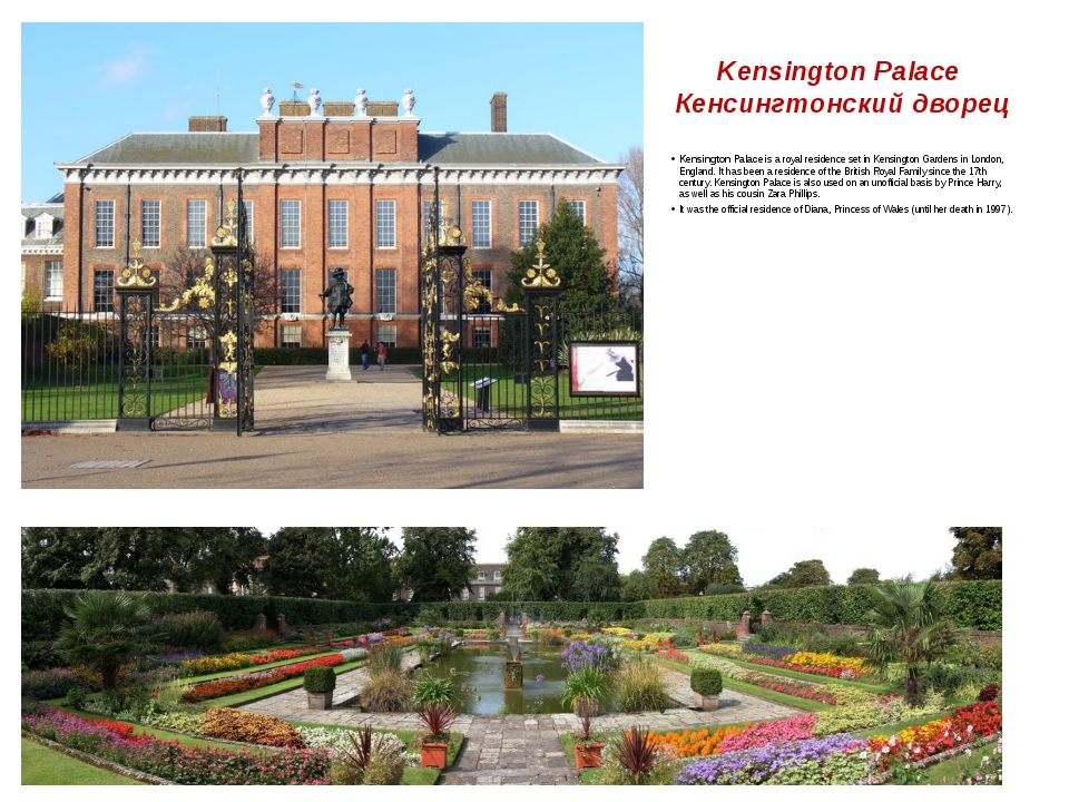 Kensington Palace Кенсингтонский дворец Kensington Palace is a royal residenc...