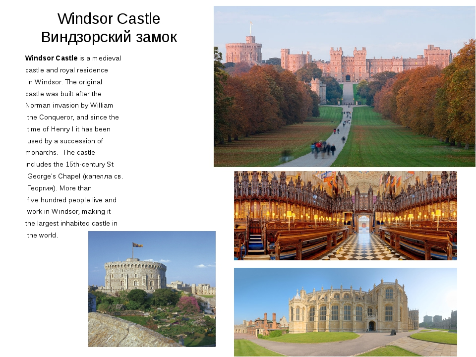 Windsor Castle Виндзорский замок Windsor Castle is a medieval castle and roya...