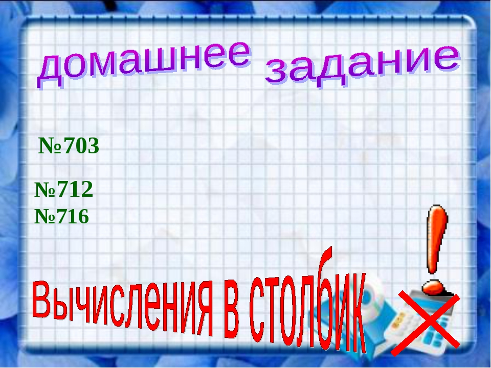 №703 №712 №716