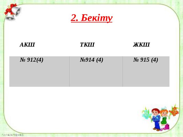 2. Бекіту АКШ ТКШ ЖКШ №912(4)  №914(4) № 915(4)