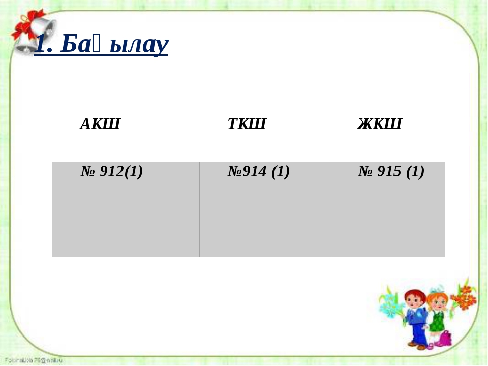 1. Бақылау АКШ ТКШ ЖКШ № 912(1)  №914 (1) № 915 (1)