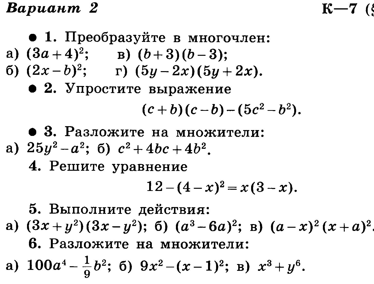 работа гдз сокращенного контрольная умножения формулы