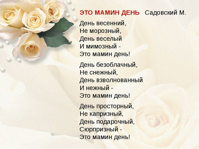 ЭТО МАМИН ДЕНЬ Садовский М. День весенний, Не морозный, День веселый И мимозн...