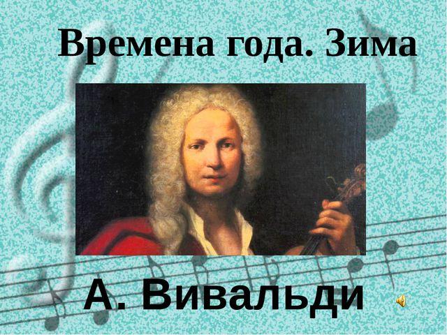 А. Вивальди Времена года. Зима
