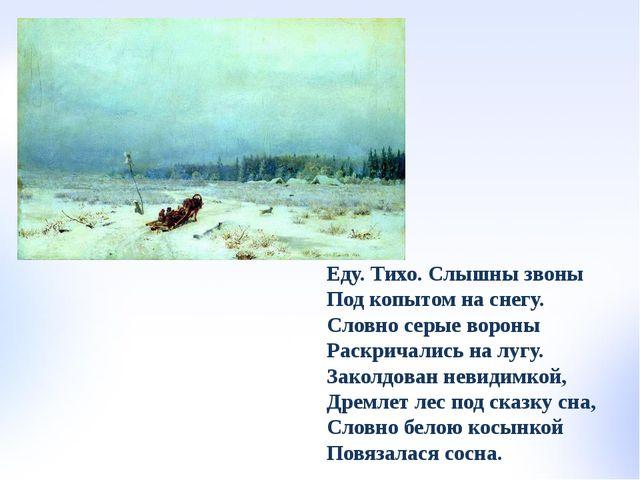 Еду. Тихо. Слышны звоны Под копытом на снегу. Словно серые вороны Раскричалис...