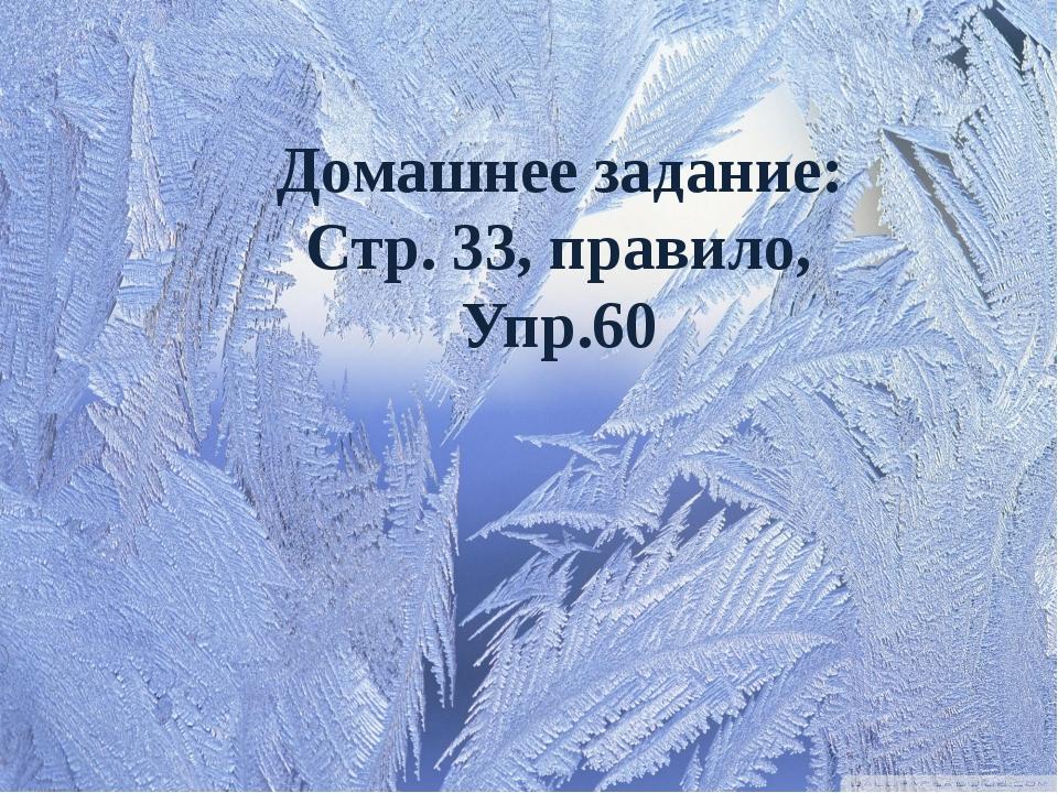 Домашнее задание: Стр. 33, правило, Упр.60