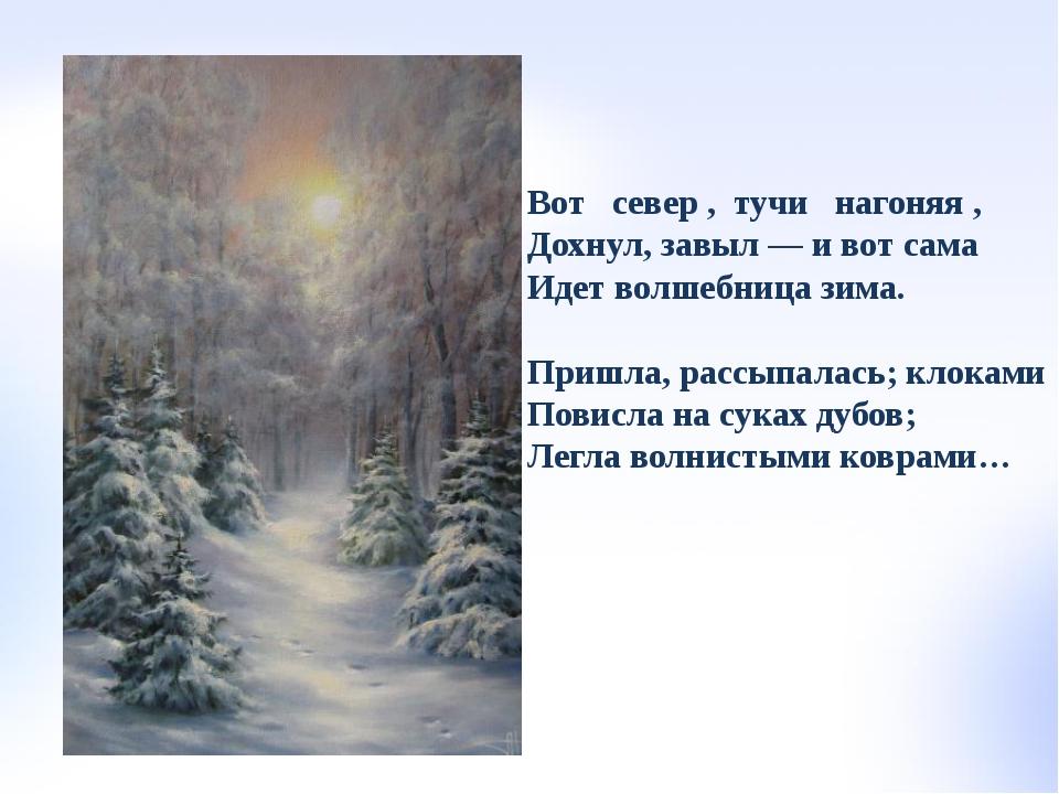 Вот север , тучи нагоняя , Дохнул, завыл — и вот сама Идет волшебница зима. П...