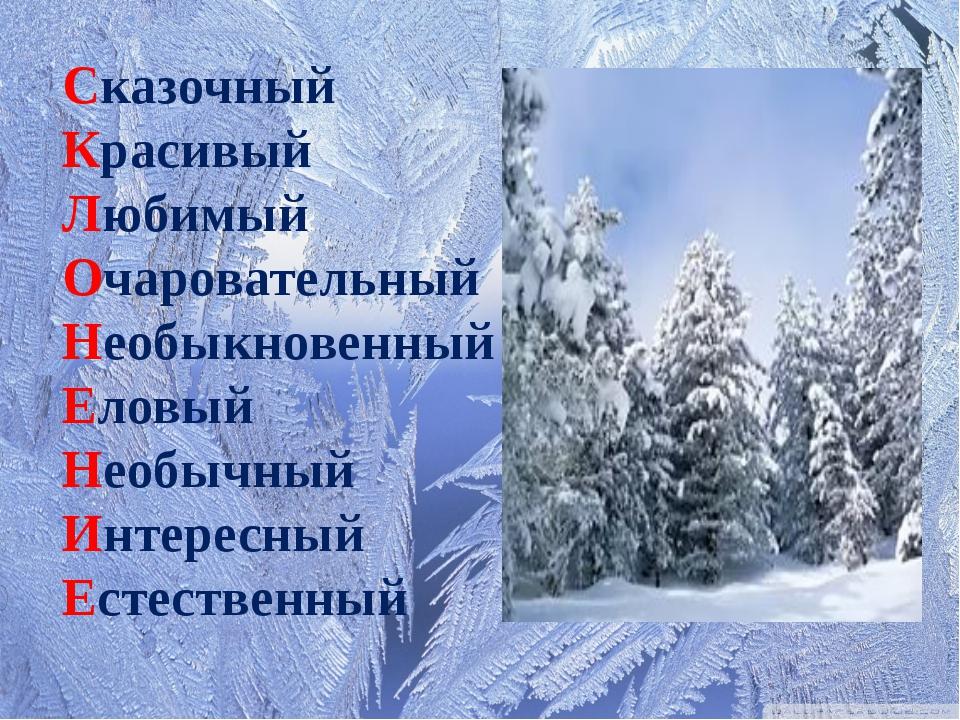 Сказочный Красивый Любимый Очаровательный Необыкновенный Еловый Необычный Инт...