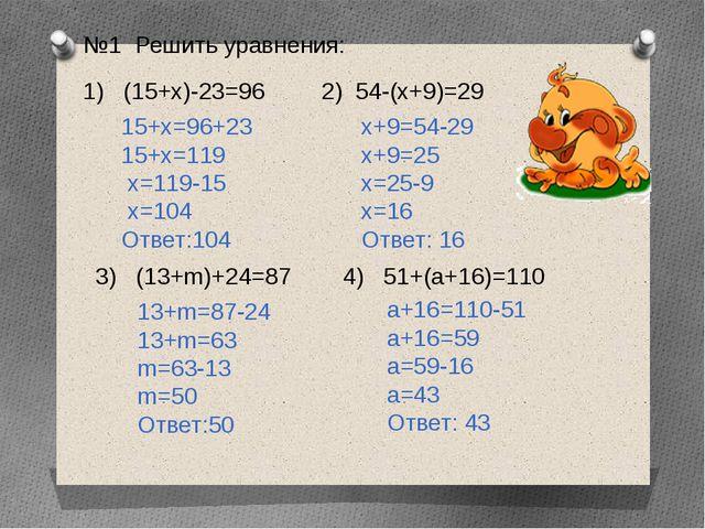 №1 Решить уравнения: 1) (15+х)-23=96 15+х=96+23 15+х=119 х=119-15 х=104 Ответ...