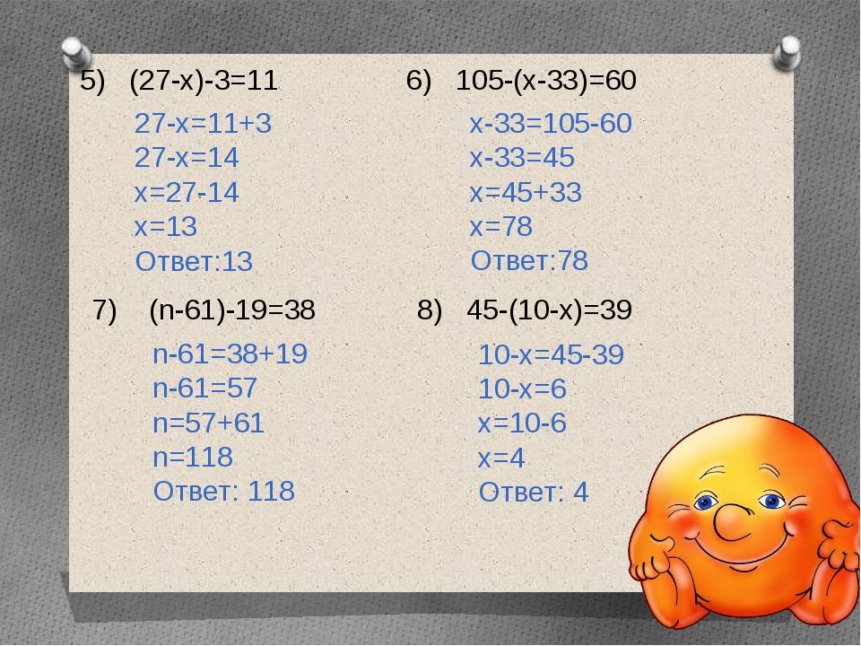 5) (27-х)-3=11 27-х=11+3 27-х=14 х=27-14 х=13 Ответ:13 6) 105-(х-33)=60 х-33=...