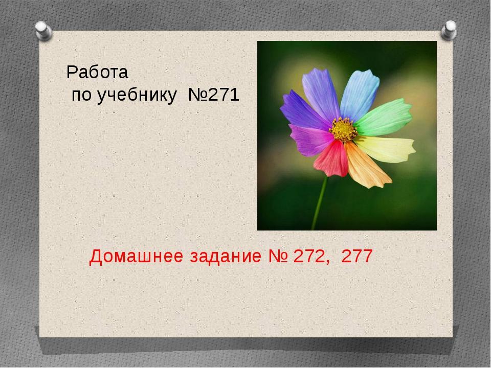 Работа по учебнику №271 Домашнее задание № 272, 277