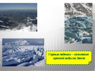 Горные ледники – скопления пресной воды на Земле