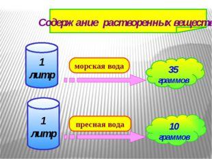 35 граммов 10 граммов 1 литр 1 литр морская вода пресная вода Содержание раст