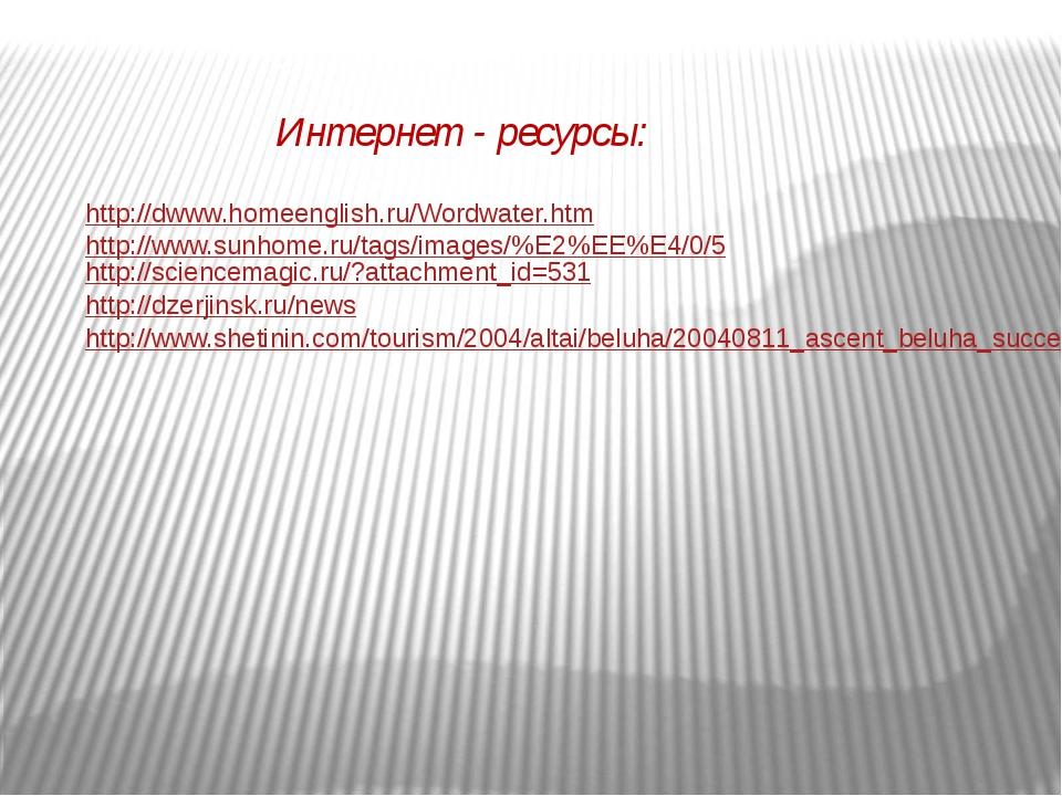 Интернет - ресурсы: http://dwww.homeenglish.ru/Wordwater.htm http://www.sunho...